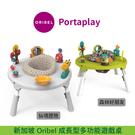 新加坡 Oribel 成長型多功能遊戲桌...