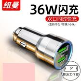 紐曼車載快速充電器快充閃充一拖二USB車用多功能【輕派工作室】