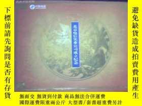 二手書博民逛書店中國電信罕見卡 北京電信實業公司成立紀念13873 北京電信實業