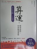 【書寶二手書T8/命理_GNI】算運-整理房間就是整理運勢_舛田光洋