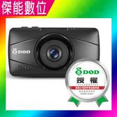 【保固兩年】DOD IS250W 【贈32g+吸盤救星】 汽車行車紀錄器 1080P 140度 220W升級款