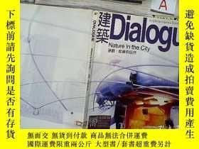 二手書博民逛書店建築罕見DIALOGUE 97Y261116