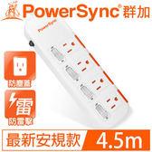 PowerSync群加 4開4插滑蓋防塵防雷擊延長線4.5M TPS344DN9045