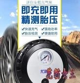 車載打氣泵 充氣泵家用汽車便攜式小轎車電動輪胎 BF8916【花貓女王】