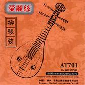 ★集樂城樂器★JYC AT701 柳琴專用鋼芯德銀纏弦 買二送一