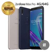 【ASUS 華碩】ZenFone Max Pro ZB602KL 智慧手機(4G / 64G /銀/ 拆封新品)