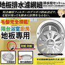 廚房衛浴地板排水口濾網(圓形) 防蟑螂 防蚊 有效隔絕病源