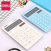 得力計算器 可愛太陽能超薄時尚小清新財務專用辦公商務計算機 至簡元素
