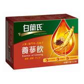 白蘭氏 養蔘飲 60ml x 6 /盒 -珍貴人蔘精華 養氣固氣雙效