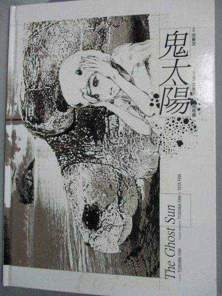 【書寶二手書T6/藝術_XDK】鬼太陽_范東芝