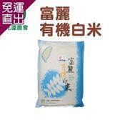 花蓮市農會 買一送一  富麗有機白米 (2kg-包)2包一組  共4包【免運直出】