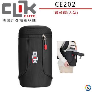 ★百諾展示中心★CLIK ELITE  CE202 美國戶外攝影品牌 鏡頭筒(大型)Large Lens Holster(黑色/灰色)