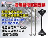 ✚久大電池❚ 型電瓶固定架附兩枝螺紋支架螺紋支架長短可修剪所有亞洲車均