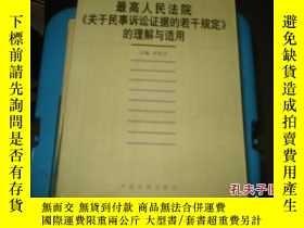 二手書博民逛書店罕見最高人民法院《關於民事訴訟證據的若干規定》的理解與適用Y25