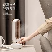 台灣現貨 24h出貨 新款桌面小風扇usb充電噴霧塔扇靜音臺式加濕器立式電風扇霧化器【618 購物】