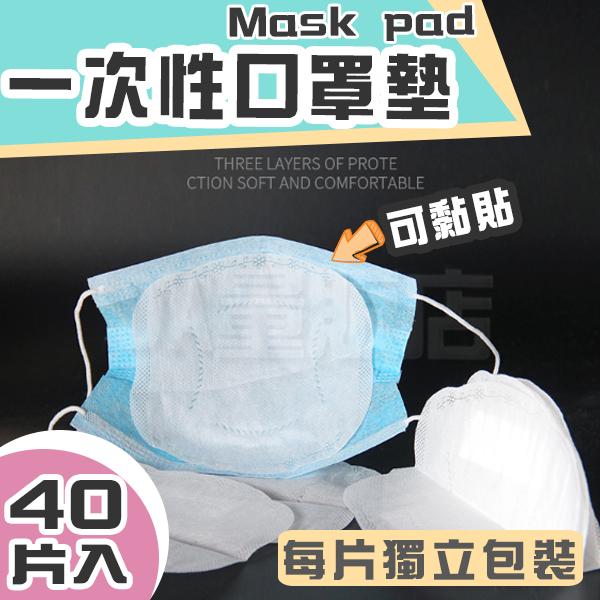 防疫 口罩 口罩墊 防護墊 拋棄式 40入 獨立包裝 自黏口罩墊 保護墊 一次性 口罩套 三層 醫用口罩