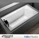 【台灣吉田】T123-150 嵌入式壓克力浴缸(空缸)150x75x53cm