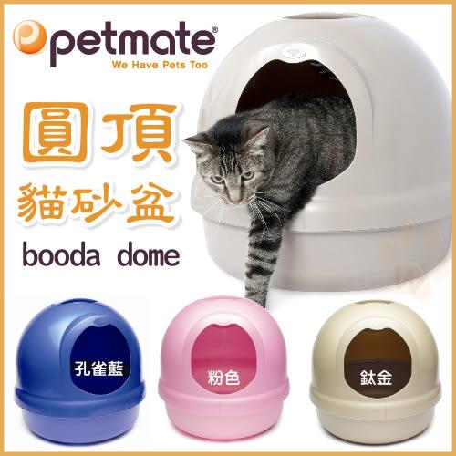 PetLand寵物樂園【美國Petmate】cleanstep圓頂豪華貓砂屋 - 4色 / 不帶砂不弄髒地板