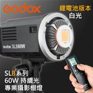 【現貨】開年公司貨 SLB60W LED...
