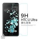 HTC U Ultra 鋼化玻璃 保護貼 玻璃貼 鋼化膜 9H 鋼化貼 螢幕保護貼 手機保護貼