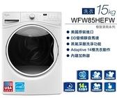 現貨*美國原裝Whirlpool惠而浦15公斤變頻滾桶洗衣機 WFW85HEFW +基本安裝