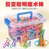 兒童聰明魔術棒塑料積木2-4-6歲5女孩男孩益智力開發拼裝拼插玩具 qz1705【甜心小妮童裝】