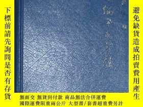 二手書博民逛書店罕見新編今古奇觀3442 劉真倫 編 成都出版社 出版1993