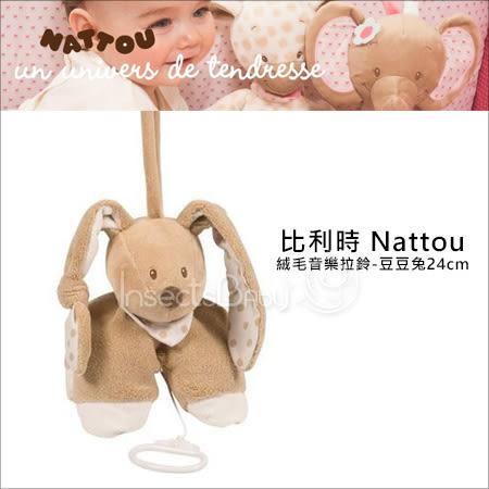 ✿蟲寶寶✿【比利時Nattou】歐洲30年領導品牌!絨毛音樂拉鈴-豆豆兔24cm