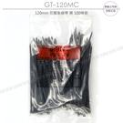 《飛翔3C》GT-120MC 120mm 尼龍紮線帶 黑 100條裝〔公司貨〕電線束線帶 整理捆線帶 收納緊束帶