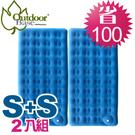 【超值組合 Outdoorbase 美麗人生充氣床 藍【S+S】 單人2入組 】 24103/