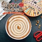 【南紡購物中心】【蘇老爺】經典原味花生手...