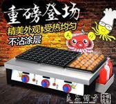 章魚丸機器章魚小丸子機器商用燃氣魚丸爐煤氣章魚燒機烤盤丸子機igo  良品鋪子