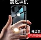 蘋果11手機殼iPhone11Pro Max透明
