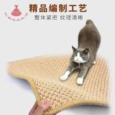貓劍麻貓爪板墊大號貓爬架磨爪器寵物貓玩具貓抓板貓咪用品 巴黎時尚生活