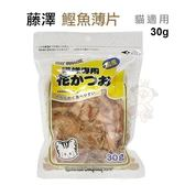 *KING WANG*日本零食《藤澤-鰹魚薄片》219967 貓零食30g