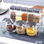 廚房玻璃調料盒套裝家用組合裝調味盒鹽罐調味罐佐料收納盒調料瓶 EY7483『麗人雅苑』