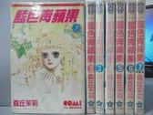 【書寶二手書T3/漫畫書_MGJ】藍色青蘋果_全7集合售_森丘茉莉
