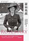 (二手書)羅絲瑪麗:啟發身障人權、特殊教育和醫療倫理的甘迺迪家族悲劇