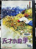 影音專賣店-P03-368-正版VCD-動畫【天才小釣手 池塘小河篇 日語】-