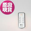 【LG樂金耗材】LG PuriCare™ 360°空氣清淨機 遙控器
