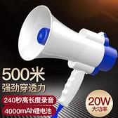 擴音器 喊話器地攤叫賣喇叭手持錄音擴音器可充電高音喇叭叫賣宣傳大喇叭