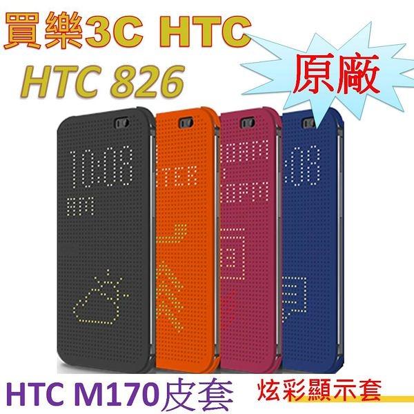 HTC Dot View HTC Desire 826,HTC M170 炫彩顯示保護套,826 原廠皮套,聯強代理