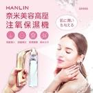 HANLIN GX666 奈米美容高壓注氧保濕機