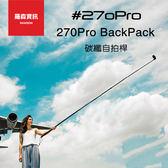 【贈手機夾】網路限定 #270Pro BackPack 二代 自拍桿 自拍棒 碳纖維 可調式 防水 黑色 適用GoPro
