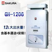 櫻花牌 熱水器 12L屋外抗風型熱水器 GH-1206(桶裝瓦斯)