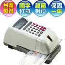 Needtek EC-55 微電腦視窗中文支票機 - 國字大寫