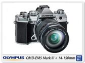 登錄送郵政禮券~Olympus E-M5 Mark III+14-150mm 鏡頭 黑/銀(EM5 M3,公司貨)