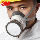 防護口罩 3M防毒面具防塵面罩防粉塵防毒口罩防工業化工氣體防異味面具 卡卡西