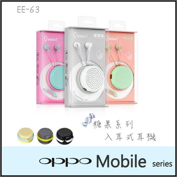 ☆糖果系列 EE-63 入耳式耳機麥克風/OPPO Find 7/Find 7a/Yoyo R2001/F1