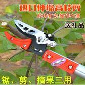 高枝剪修枝剪伸縮采摘器摘荔枝高空摘果器鋸樹枝園林剪枝剪刀 創想數位igo